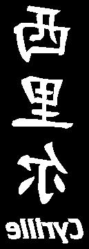 Prenom Chinois Cyrille