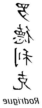 Prenom Chinois Rodrigue