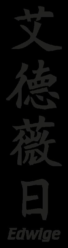 Prenom chinois edwige autocollants stickers - Edwige prenom ...
