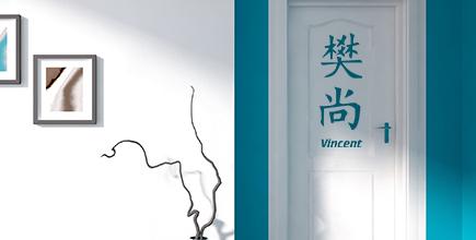 Prénoms chinois